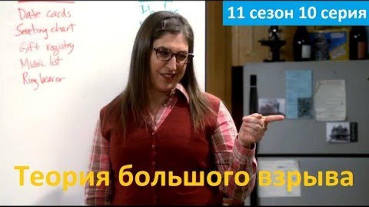 Теория большого взрыва 11 сезон 10 серия - Русское Промо (Субтитры, 2017) The Big Bang Theory 11x10