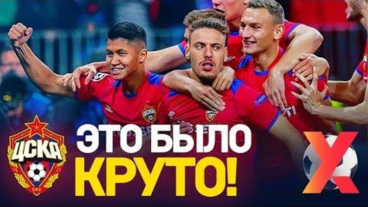 """Почему ЦСКА настолько хорош? Не устоял даже """"Реал"""""""