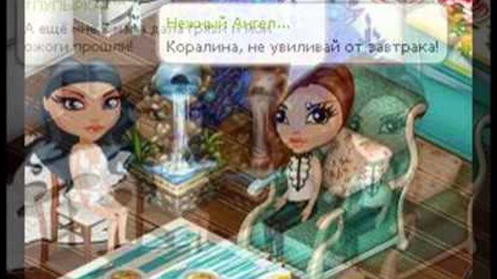 Аватария: Коралина в Стране Кошмаров! 2 Серия! AngelTV!