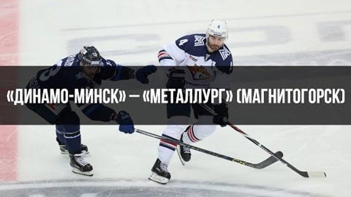 «Динамо-Минск» – «Металлург» (Магнитогорск) на «Динамо-ТВ»