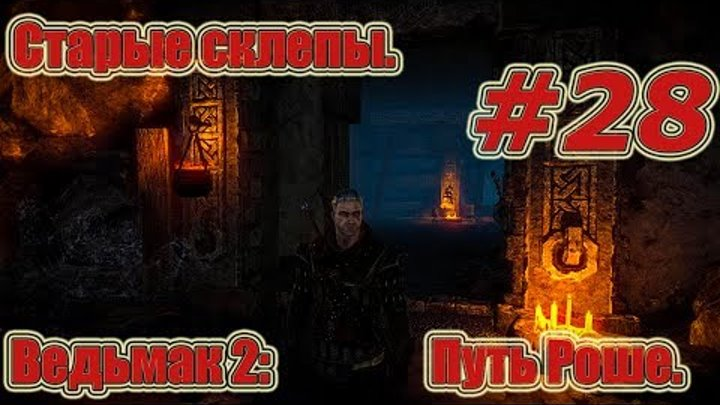 Ведьмак 2: Убийцы Королей. Видео прохождение игры. #28 - Путь Роше. Старые склепы.