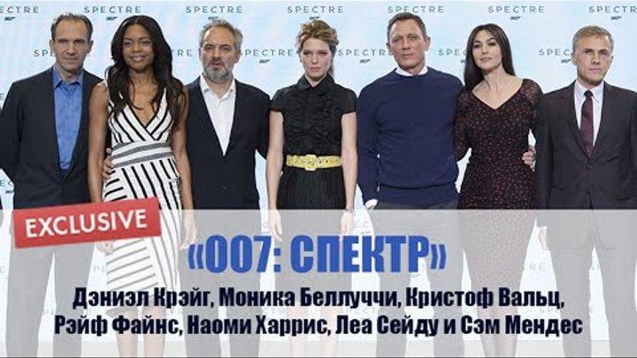 007 СПЕКТР: Дэниэл Крэйг, Моника Беллуччи, Кристоф Вальц, Рэйф Файнс, Наоми Харрис, Леа Сейду