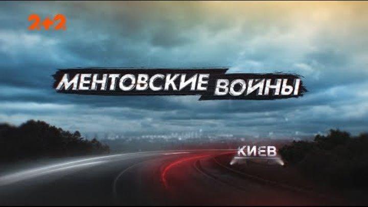 Ментівські війни. Київ. Срібний клинок - 1 серія