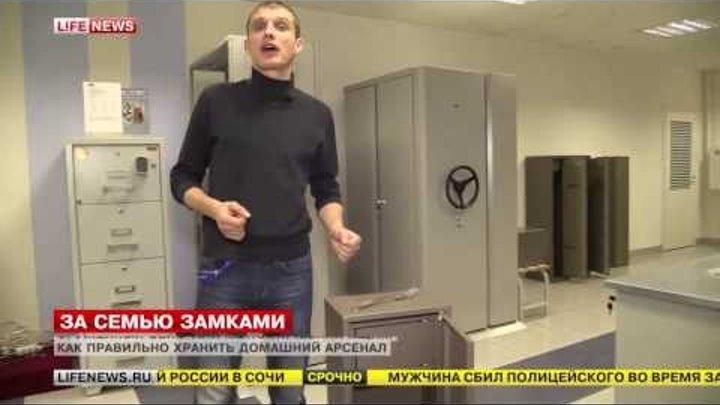 Эфир 06 02 2014 сюжет Оружие