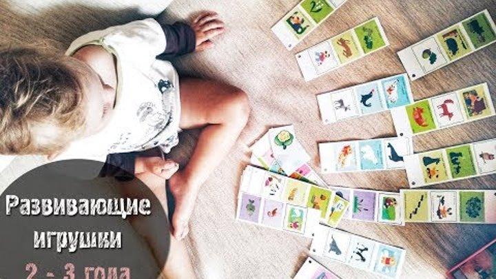 ДЕТСКИЕ ИГРУШКИ 2-3 ГОДА ♥ Развивающие игрушки для детей - BABY NIK