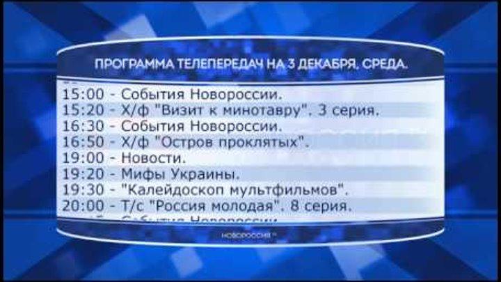 """Программа телепередач канала """"Новороссия ТВ"""" на 03.12.2014"""