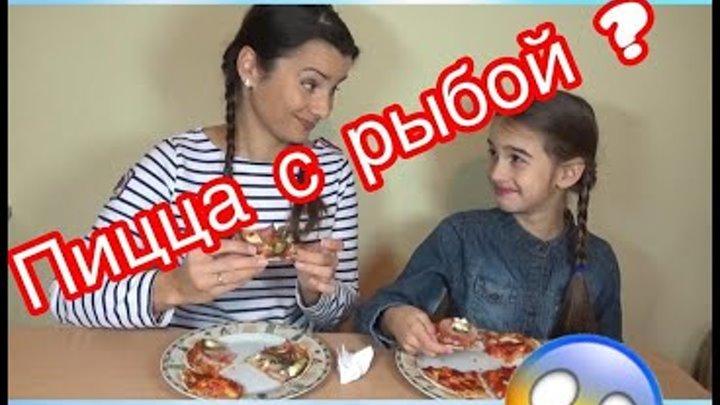 Пицца челлендж! Мастер шеф Катя против мамы! Pizza Challenge! Master Chef Katya vs Mom!