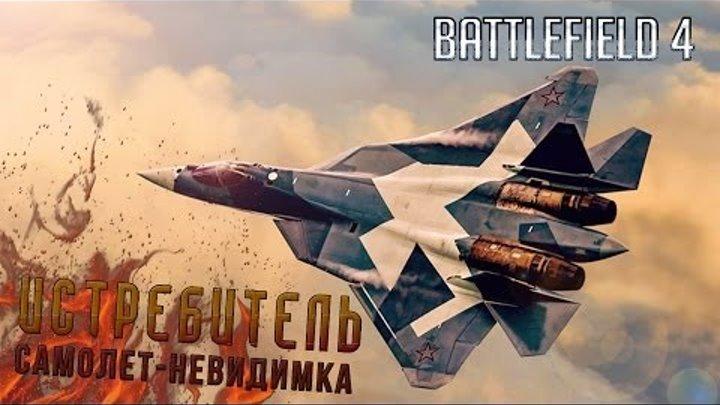 Battlefield 4 Гайд: Самолет - невидимка (Истребители Су-50, F-35, J-20)