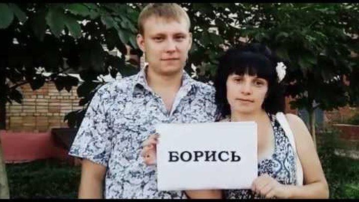Фрагмент из Всероссийского обращения к Настеньке