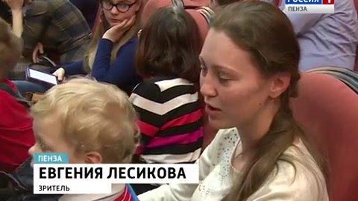 В пензенском драмтеатре состоялась премьера музыкального спектакля для детей