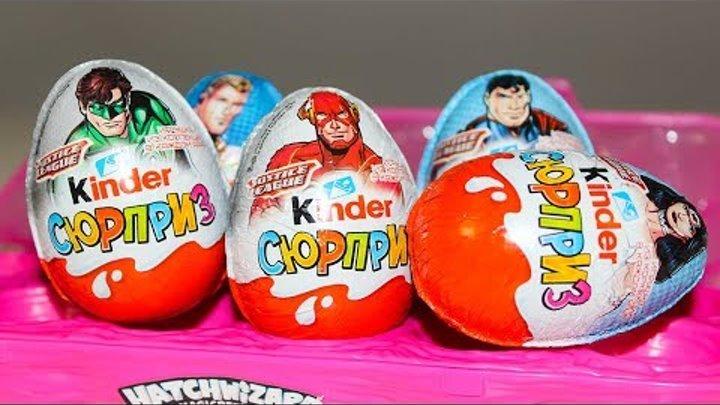 Супергерои Игрушки Сюрпризы Видео для детей Новые Киндер Сюрпризы Бэтмен Супермен