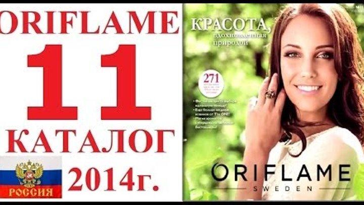 Каталог Орифлэйм 11 2014 Россия