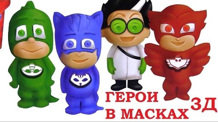 Пластилин для Детей! PJ MASKS ГЕРОИ В МАСКАХ НА РУССКОМ! Play Doh Пластилин Плей До на Русском