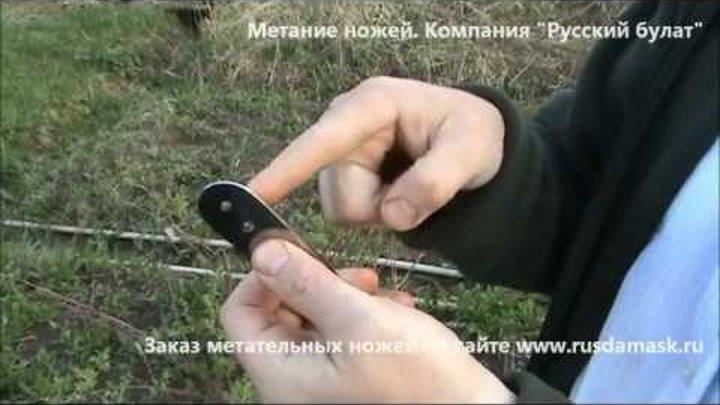 """Метание ножей. Тестирование метательных ножей. Отзыв """"Русский булат"""""""