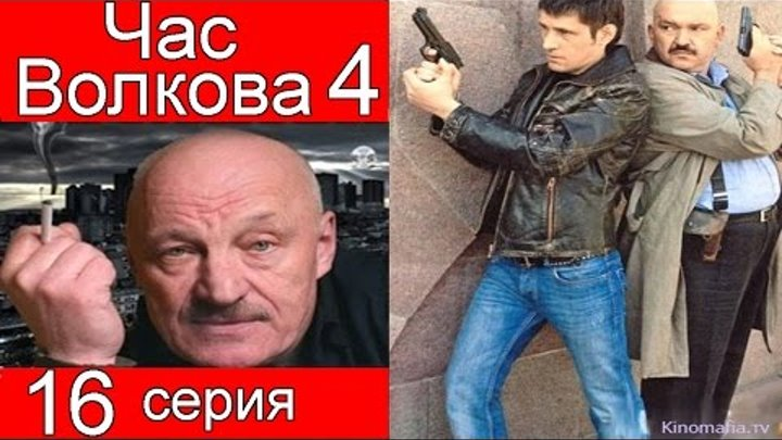 Час Волкова 4 сезон 16 серия (Тридцать лет спустя)
