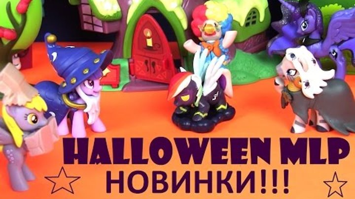 Май Литл Пони Мультик! НОВИНКИ! ГЕРОИ ХЭЛЛОУИН! Игрушки для Девочек. Мой Маленький Пони на Русском
