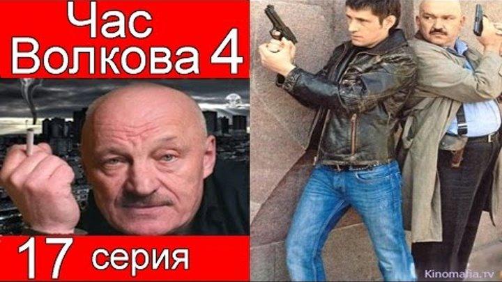 Час Волкова 4 сезон 17 серия (Папина дочка)