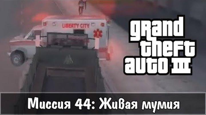 Прохождение GTA 3 - миссия 44 - Живая мумия