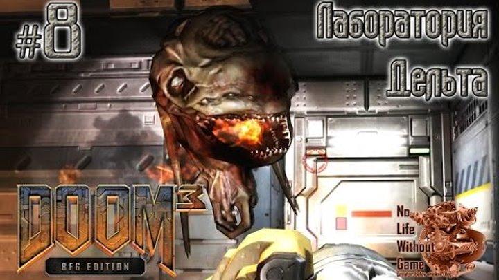 Doom 3:BFG Edition[#8] - Лаборатория Дельта (Прохождение на русском(Без комментариев))