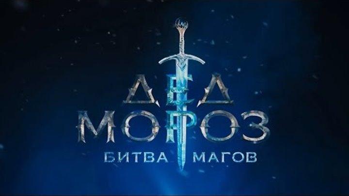 «Дед Мороз Битва Магов» — Трейлер 2 | 2016 HD 1080 русское фэнтези, русский фильм Российское кино