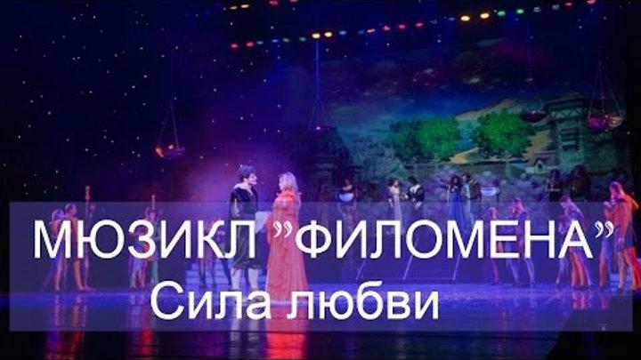 """23 Мюзикл """"ФИЛОМЕНА"""" Сила любви (живой звук)"""