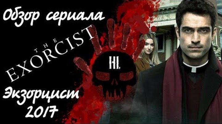 Обзор сериала Изгоняющий дьявола (The Exorcist), стоит ли смотреть?