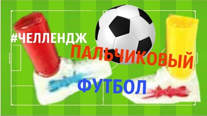 Пальчиковый футбол детская настольная игра Развлекательное видео для детей Детский канал