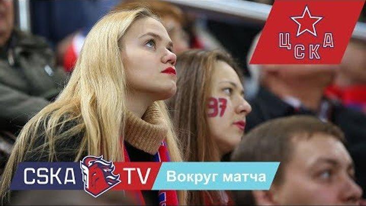 ПХК ЦСКА –«Динамо-Минск» 4:1.Вокруг матча