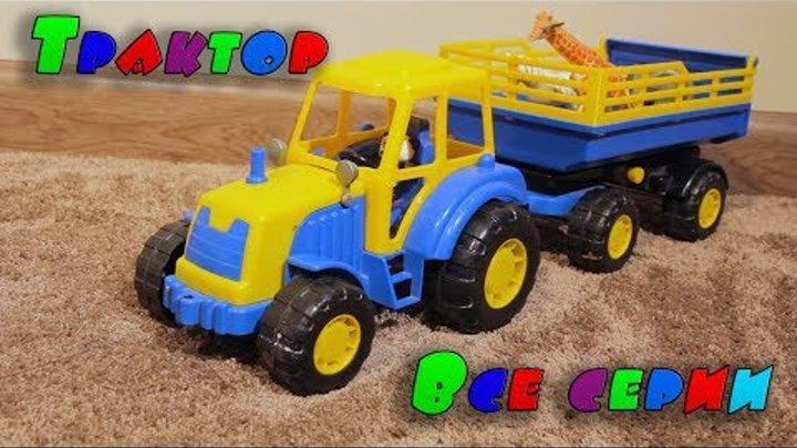 Играем с трактором. Все серии подряд. Синий трактор и не только!