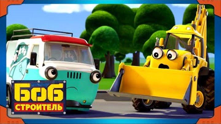 Боб строитель | Инопланетный гость - новый сезон | 1 час сбор | мультфильм для детей