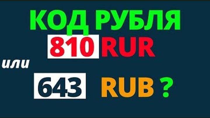 Код рубля 810 RUR или 643 RUB. Правовой ликбез | Возрождённый СССР Сегодня