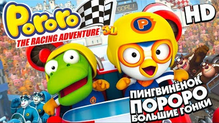Пингвиненок Пороро: Большие гонки /Pororo, the Racing Adventure/ Мультфильм в HD