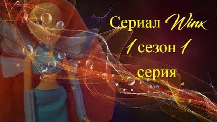 Сериал Winx 1 сезон 1 серия ( Не может быть я фея!!)