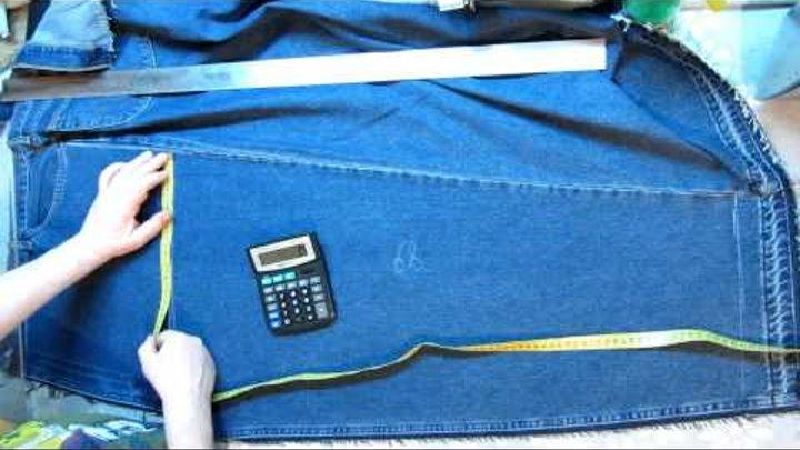 Как перешить джинсы, с подгонкой, по заданной фигуре Часть 2