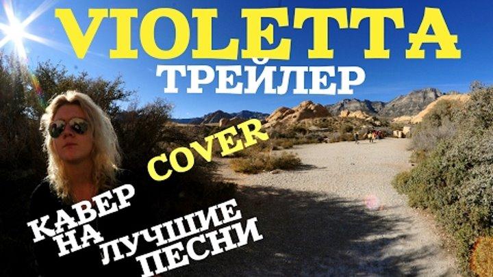 Кавер-Cover на лучшие песни- Violetta-Виолетта-трейлер