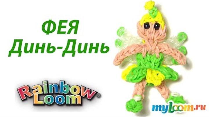 ФЕЯ ДИНЬ-ДИНЬ из резинок Rainbow Loom. Урок 315 | TinkerBell Fairy Rainbow Loom
