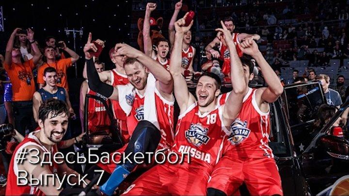 #ЗдесьБаскетбол Выпуск 7 (Кириленко, Матч Звезд НБА, Адетокумбо, Кубок России