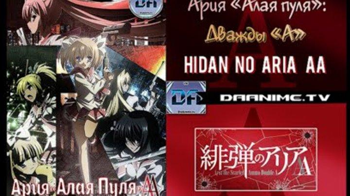 「OP」~【DaAnime.tv】Hidan no Aria AA | Ария «Алая пуля»: Дважды «А» [opening-опенинг]