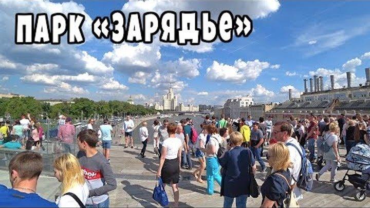 Гуляем по парку Зарядье, что там творится в выходные! Книжная ярмарка на Красной площади, июнь 2018