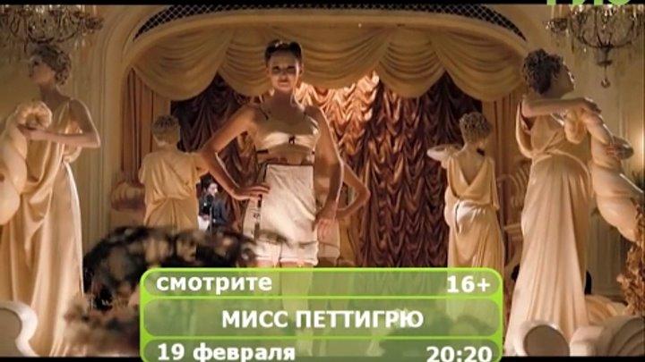 """Фильм """"Мисс Петтигрю"""""""