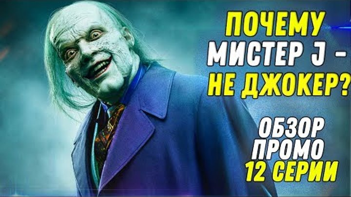 Почему Мистер J - не Джокер? - Готэм 5 сезон 12 серия - Обзор промо