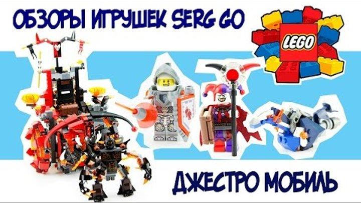 Обзор Лего Нексо Найтс.Lego Nexo Knights 70316.Джестро-мобиль.Jestros Evil Mobile 70316.