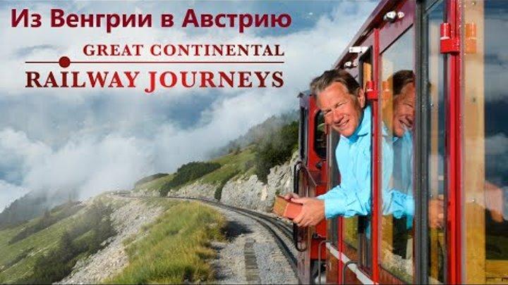 Большое железнодорожное путешествие по континенту сезон 1-2 серия Из Венгрии в Австрию