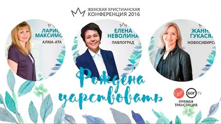 КОНФЕРЕНЦИЯ ДЛЯ ЖЕНЩИН 2016. ЗАПОРОЖЬЕ. ОФИЦИАЛЬНЫЙ РОЛИК.