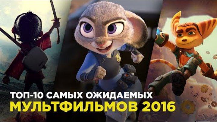 ТОП-10 самых ожидаемых мультфильмов 2016 года