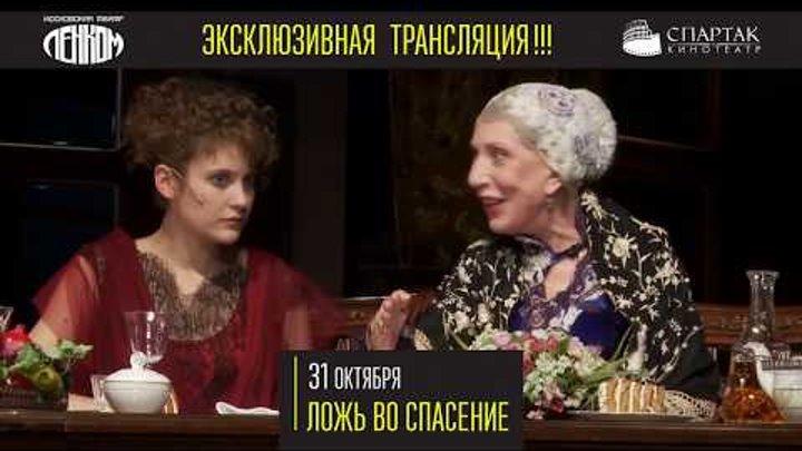 31 октября спектакль «Ложь во спасение» в кинотеатре СПАРТАК!