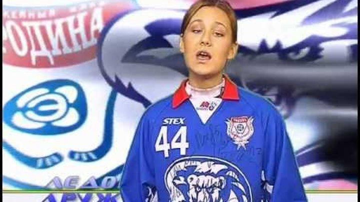 """""""Ледовая дружина"""" (сезон 2005/2006)"""