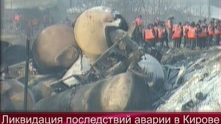 Последствия аварии поезда в Кирове. Взрыв газа на железной дороге в Кирове.