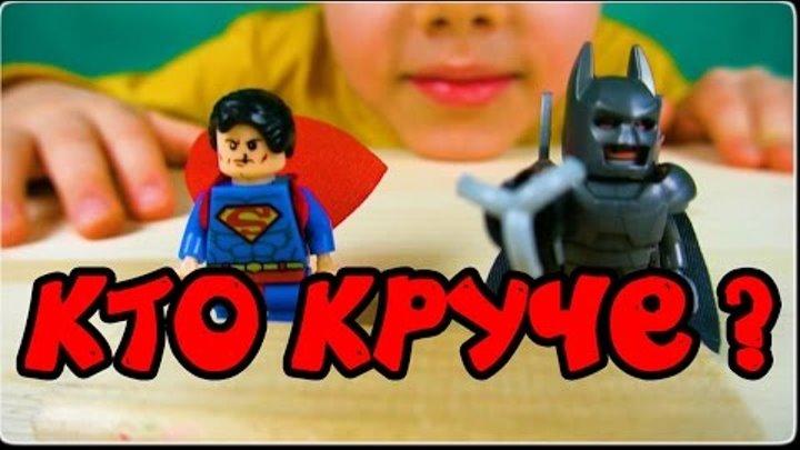 Бэтмен против супермена мультик с минифигурками. ШОК! Бэтмену сломали руку. Минифигурки ЛЕГО Бэтмен.