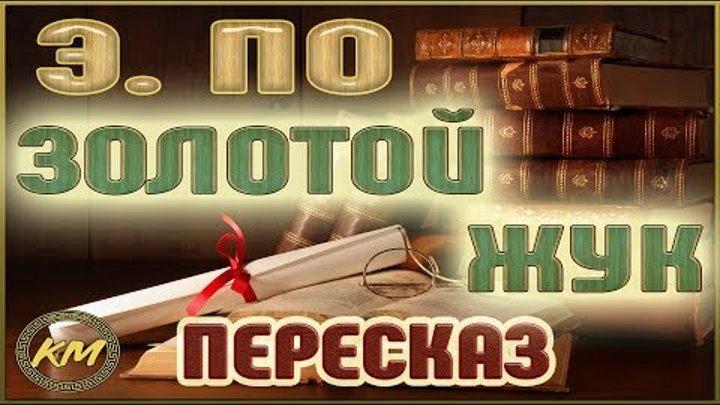 Золотой ЖУК. Эдгар По